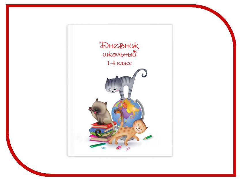 Дневник школьный для 1-4 класса Феникс+ Котики и глобус 46832