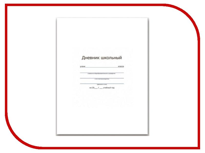 Дневник школьный Феникс+ White 46790