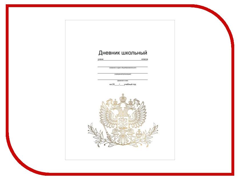 Дневник школьный Феникс+ Золотой герб 46912