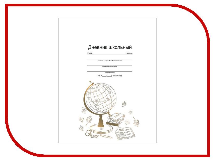 Дневник школьный Феникс+ Золотой глобус 46911 феникс дневник стиль милитари