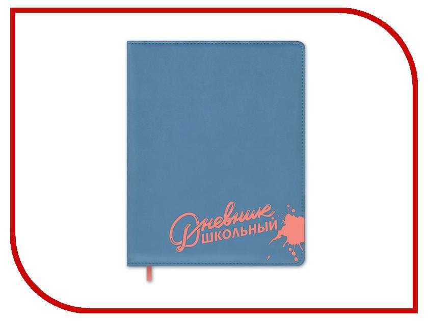 Дневник школьный Феникс+ Blue-Orange 46020 дневник школьный феникс white 46790
