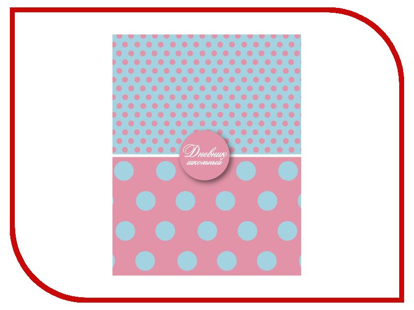 Дневник школьный Феникс+ Горошек 46799 дневник школьный феникс white 46790