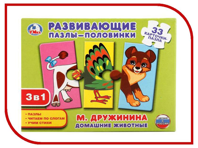Пазл Умка Домашние животные М.Дружинина 11 карточек 33 пазла 4690590151266 домашние животные