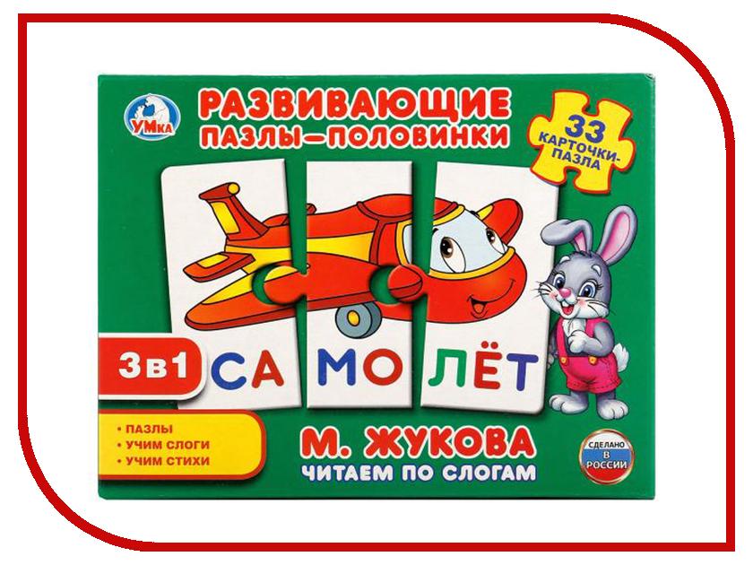 Пазл Умка Читаем по слогам М.Жукова 11 карточек 33 пазла 4690590151273