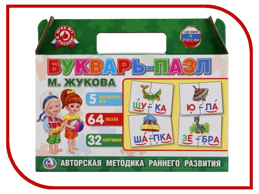 Пазл Умка Букварь М.Жукова 5 игр 64 пазла 4690590149850 без автора шахматный букварь