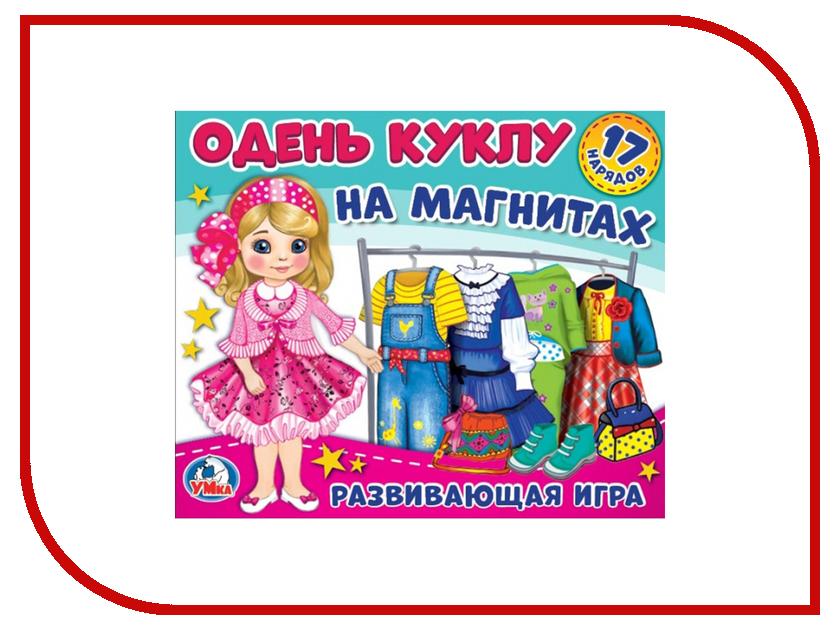 Настольная игра Умка Одень куклу Блондинка 4690590138465 игрушка умка собачка b1616115 r