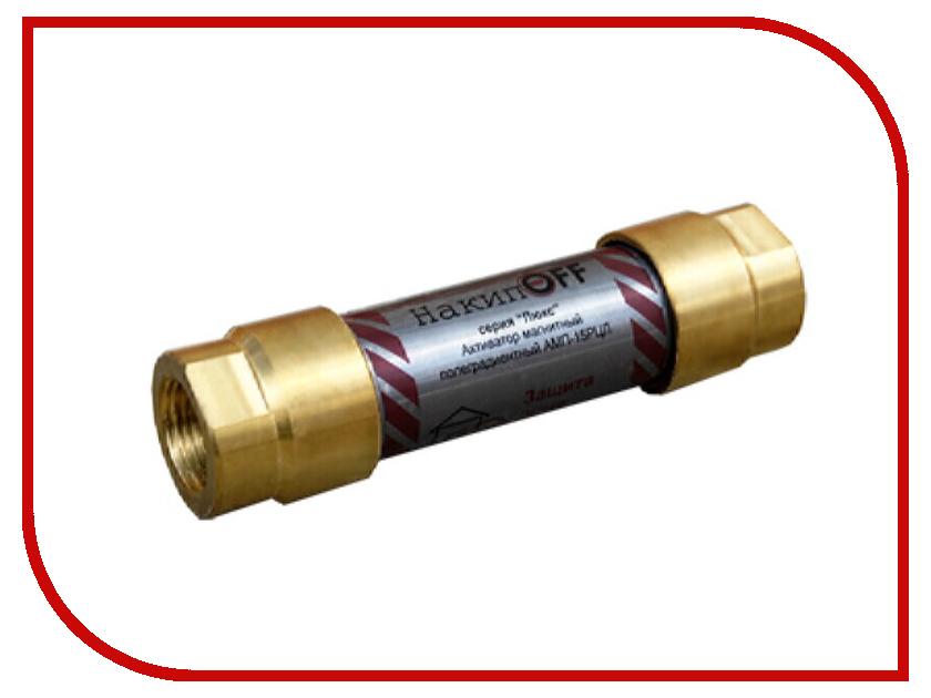 Магнитный преобразователь НакипOFF АМП-15РЦЛ 885