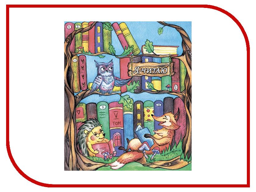 Читательский дневник Феникс+ Лесная библиотека 47116