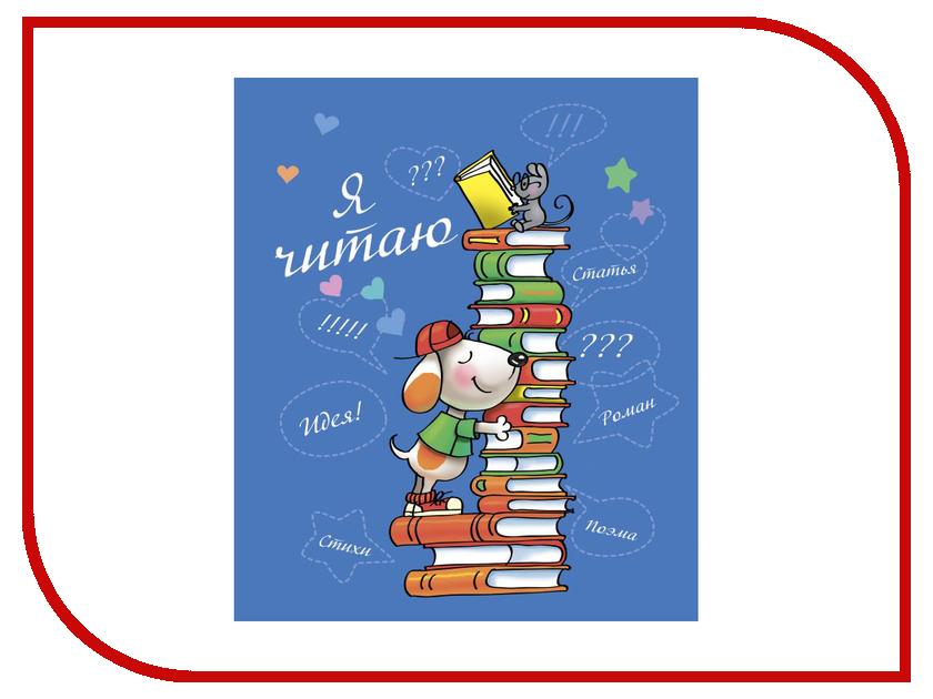 Читательский дневник Феникс+ Любимые книги 47115 книги феникс блюда для беременных набор карточек