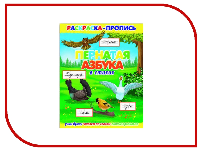 Обучающая книга Феникс+ Раскраска-пропись Пернатая азбука 36070/20
