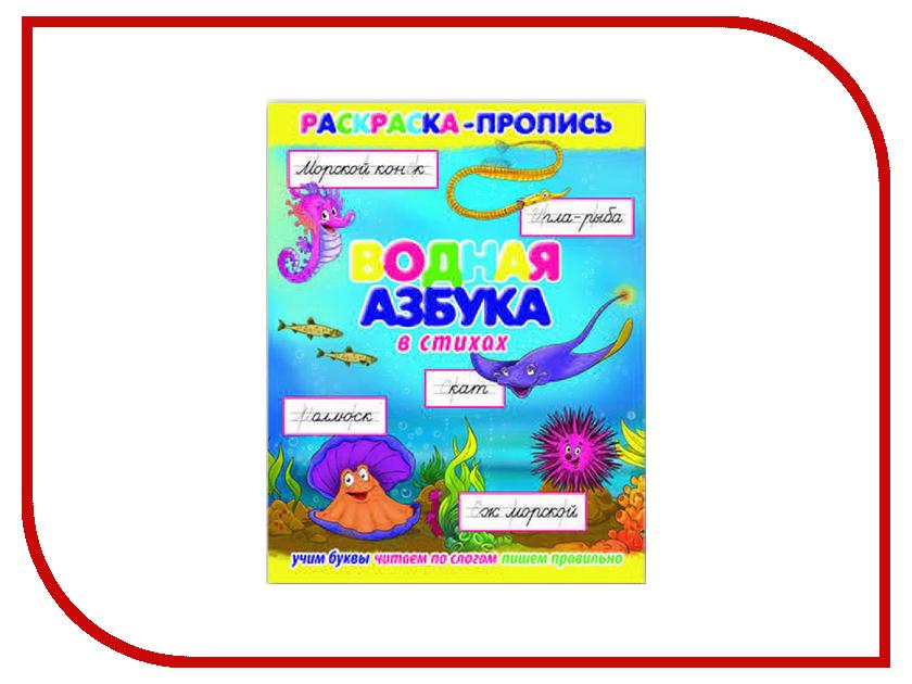 Обучающая книга Феникс+ Раскраска-пропись Водная азбука 36069/20 феникс раскраска город