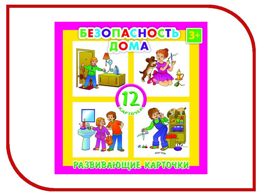 Настольная игра Феникс+ Развивающие карточки Безопасность дома 41557/50