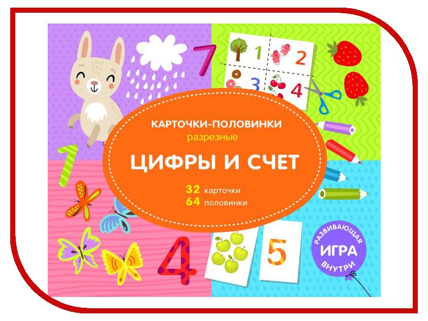 Настольная игра Феникс+ Карточки-половинки Цифры и счет 47310 настольная игра доббль цифры и формы