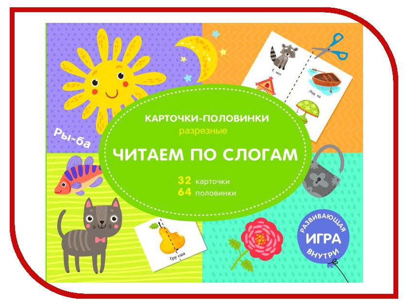 Настольная игра Феникс+ Карточки-половинки Читаем по слогам 47309