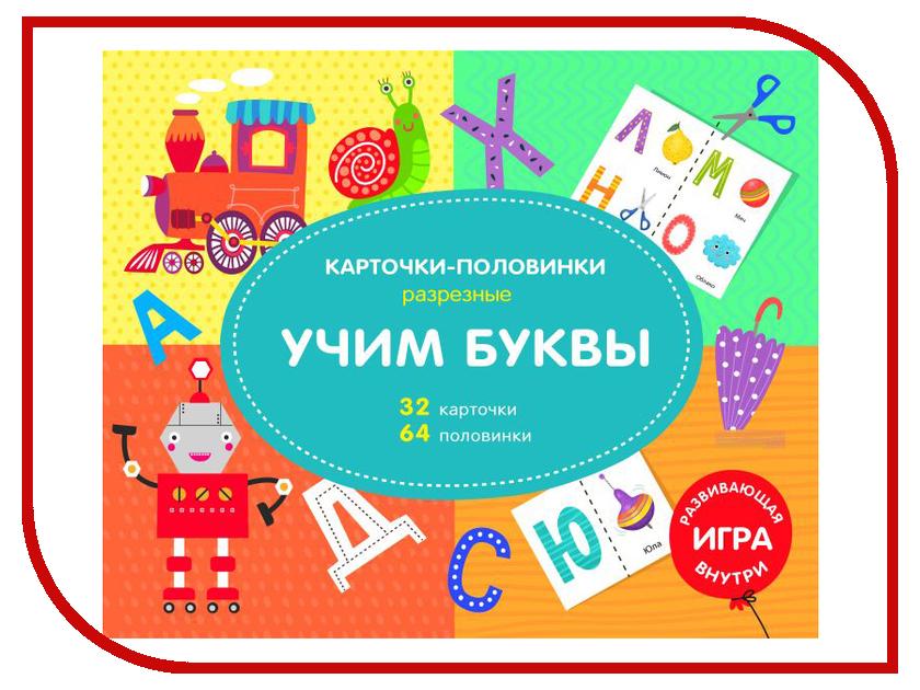 Настольная игра Феникс+ Карточки-половинки Учим буквы 47308