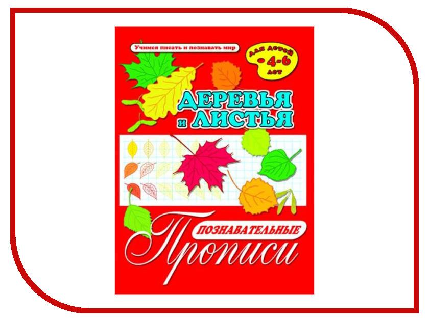 все цены на Обучающая книга Феникс+ Брошюра Познавательные прописи Деревья и листья 33981 онлайн