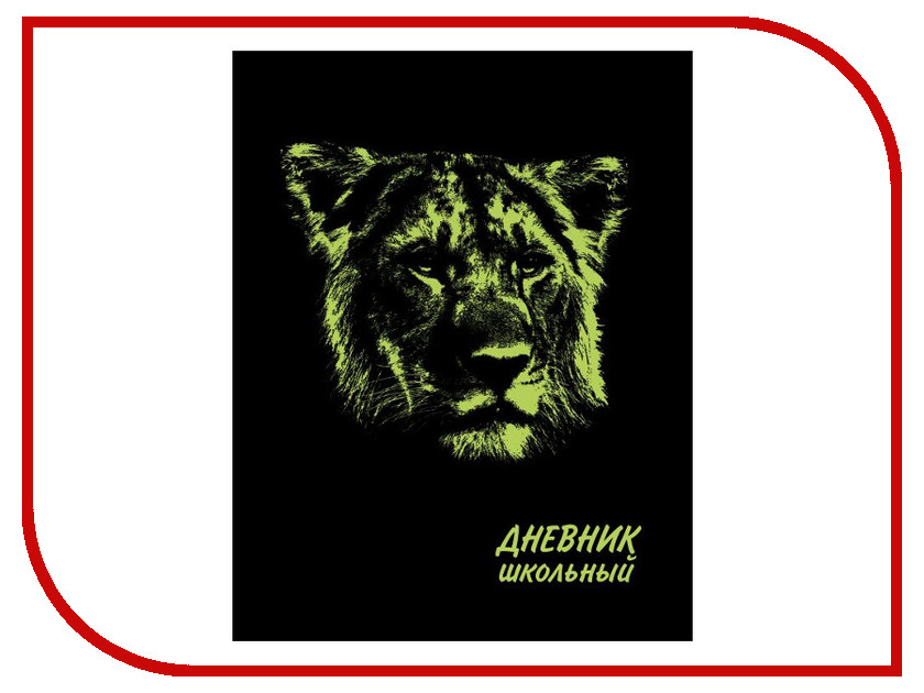 Дневник школьный Феникс+ Лев 46796 субботний лев
