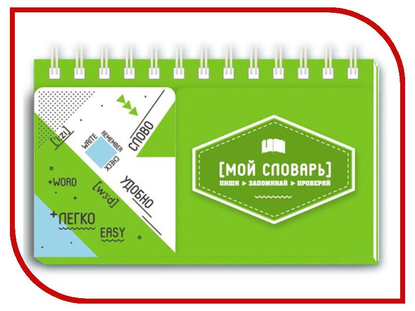 Обучающая книга Записная книжка Феникс+ для записи и изучения иностранных слов Green 47185/36 феникс книжка развивающие тесты воображение