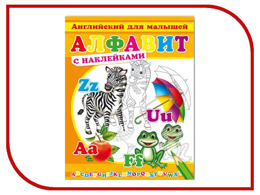 Обучающая книга Феникс+ Раскраска-пропись с наклейками Английский для малышей Алфавит 29917/20 феникс раскраска город