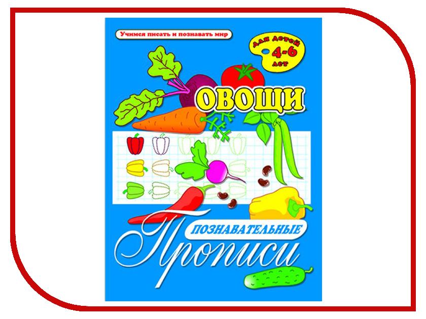 Обучающая книга Феникс+ Брошюра Познавательные прописи Овощи 33980