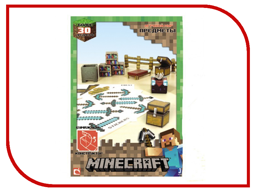 Конструктор Minecraft Papercraft Игровой мир Предметы 30 дет. 16702 prostotoys предметы интерьера