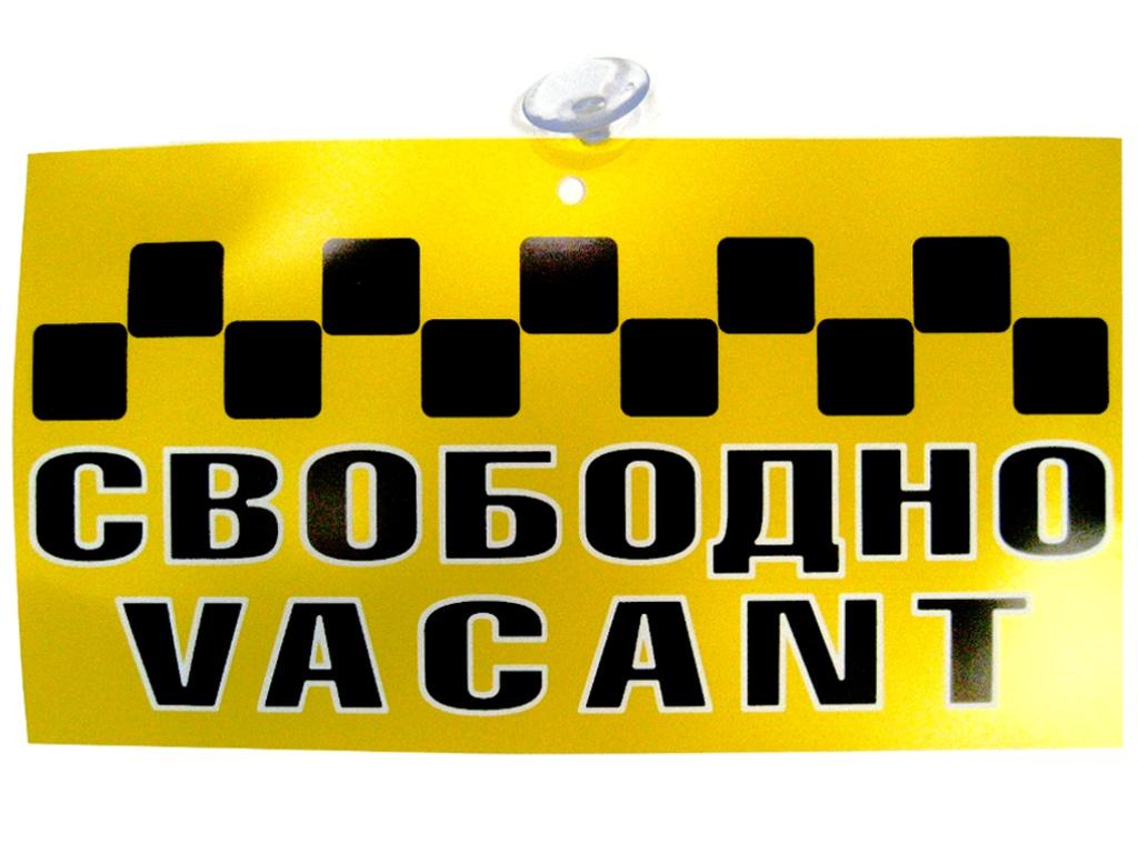 Аксессуар Табличка Mashinokom Свободен 17x31cm ТММ 7470