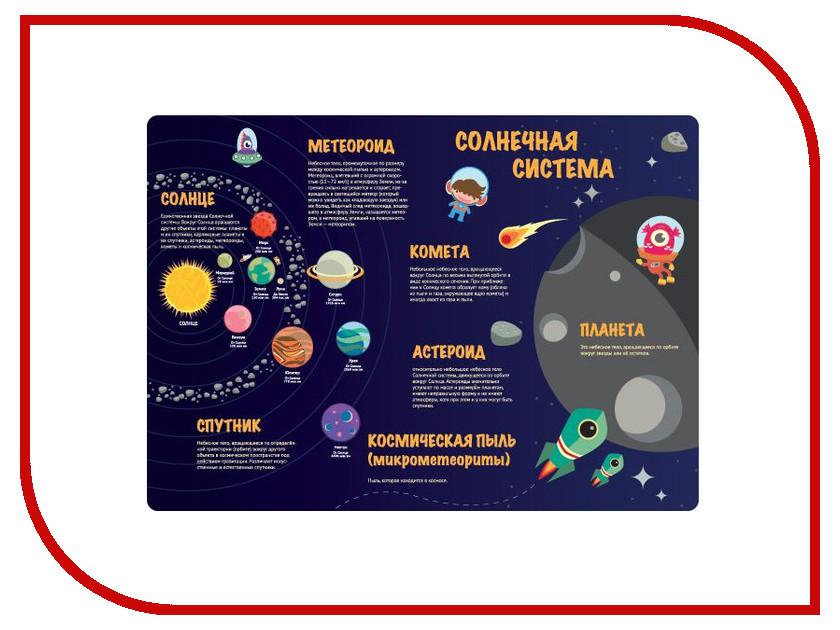 Накладка на стол Silwerhof Солнечная система 33x46cm 671622 mария солнечная солнечные путешествия