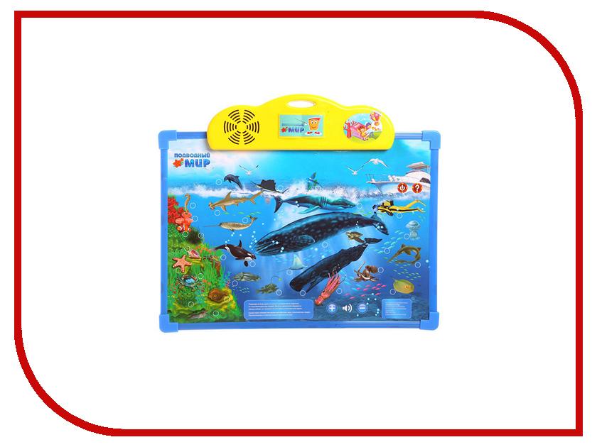 Звуковой плакат Joy Toy Подводный Мир 7281