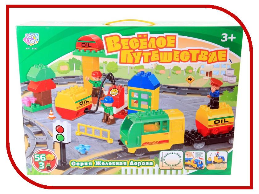 Конструктор Joy Toy Железная дорога - Веселое путешествие 56дет. 2130 железная дорога joy toy мой первый поезд 16эл 380 см 0615