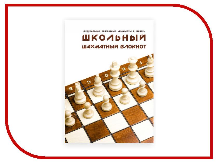 Блокнот Фолиант Шахматный А5 64л БЛШ-10 без автора шахматный букварь