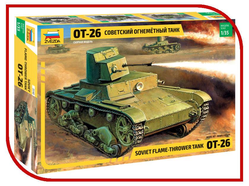Сборная модель Zvezda ОТ-26 3540 сборная модель zvezda средневековая крестьянская армия 8059