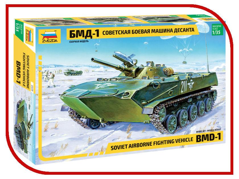 Сборная модель Zvezda БМД-1 3559 сборная модель zvezda средневековая крестьянская армия 8059