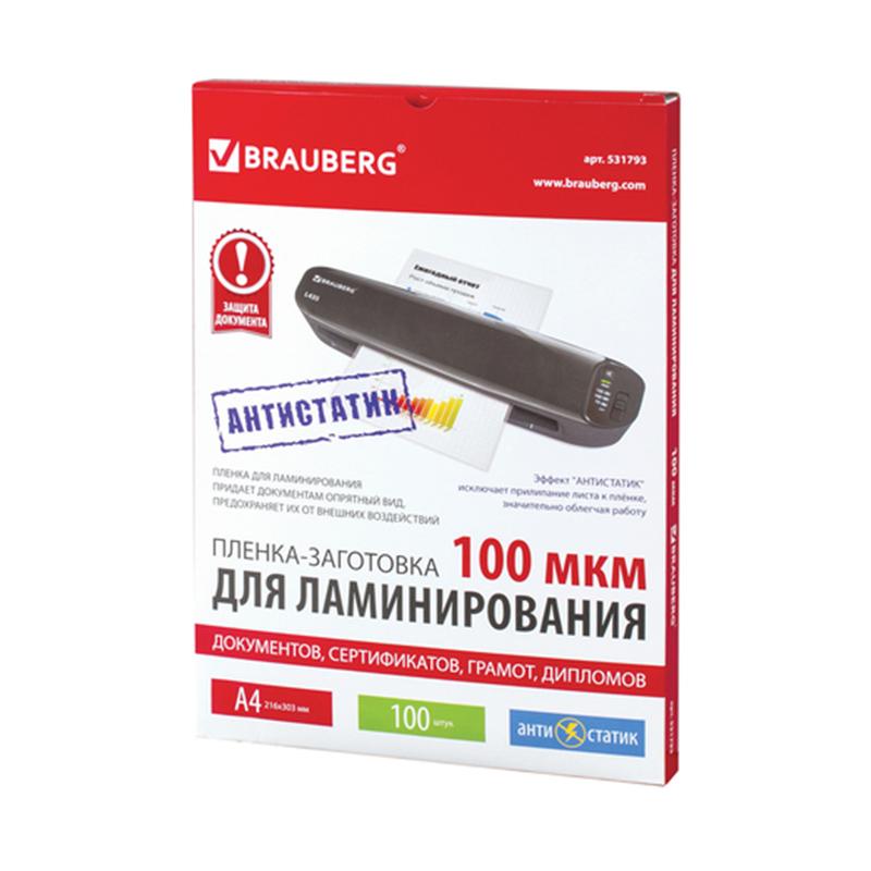 Пленка для ламинирования Brauberg Антистатик А4 100шт 100мкм 531793