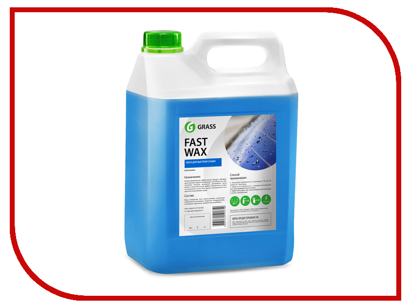 Средство чистящее и полирующее Grass Fast Wax 110101 цена