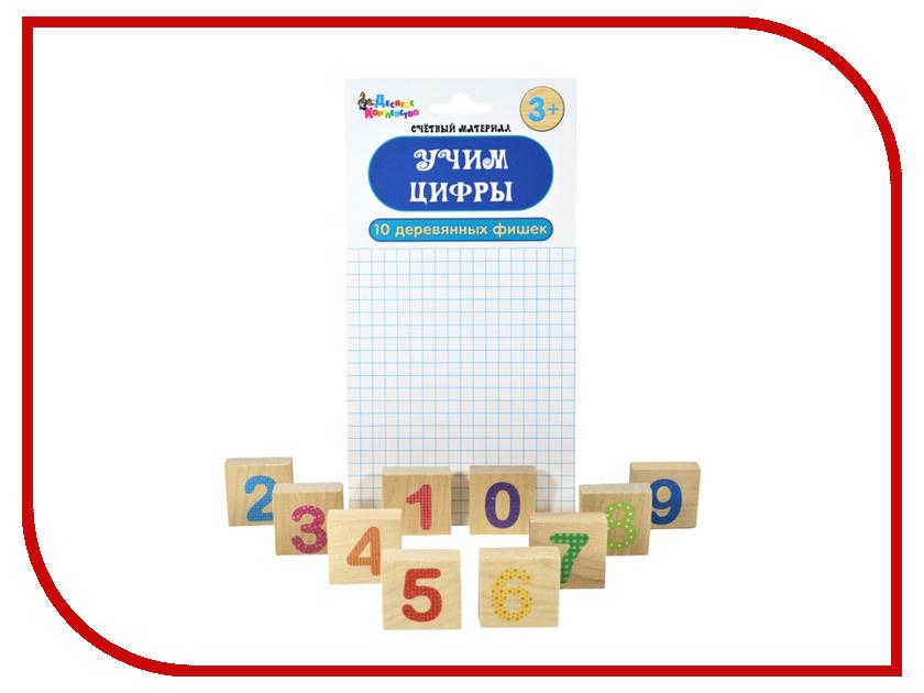 Игра Десятое Королевство Учим цифры 02657