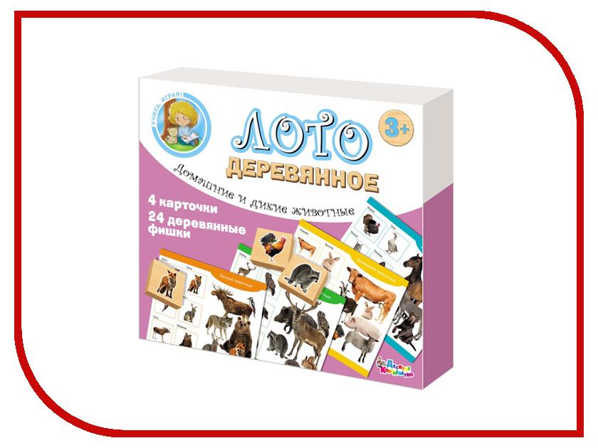 Настольная игра Десятое Королевство Лото Домашние и дикие животные 02667 игра печатная десятое королевство лото кем быть 00139