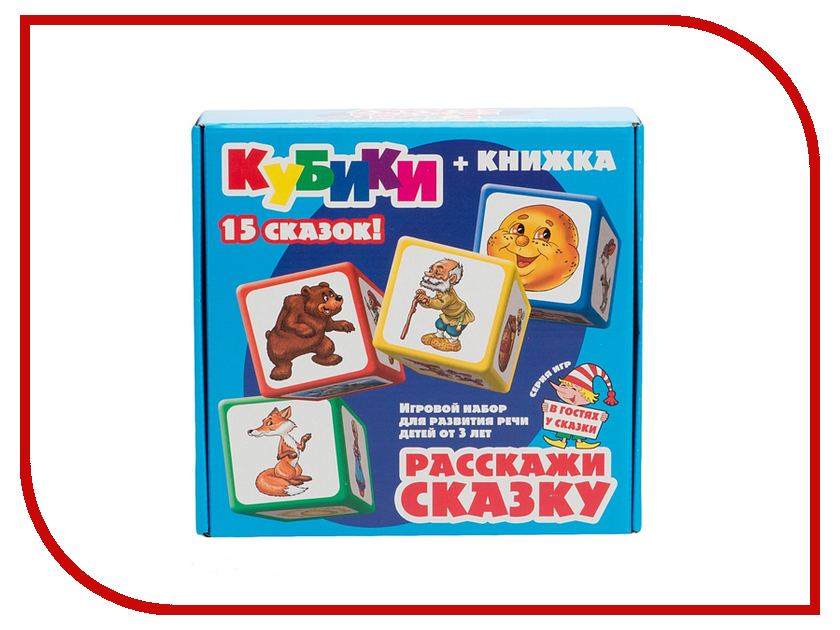 Кубики Десятое Королевство Расскажи сказку 9 шт. + книжка 00267 десятое королевство десятое королевство кубики с картинками родные сказки 20 шт