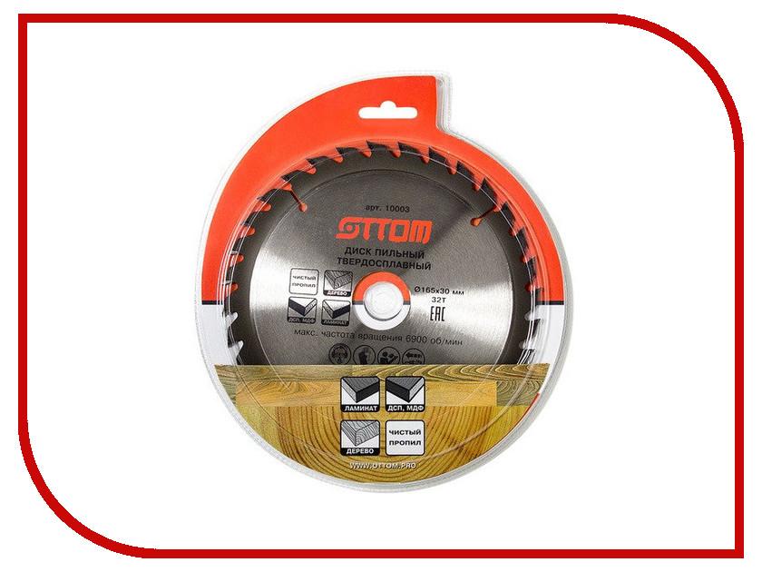 Диск Ottom 165x30/20-32т пильный для ламината, дерева, мдф, дсп 10003