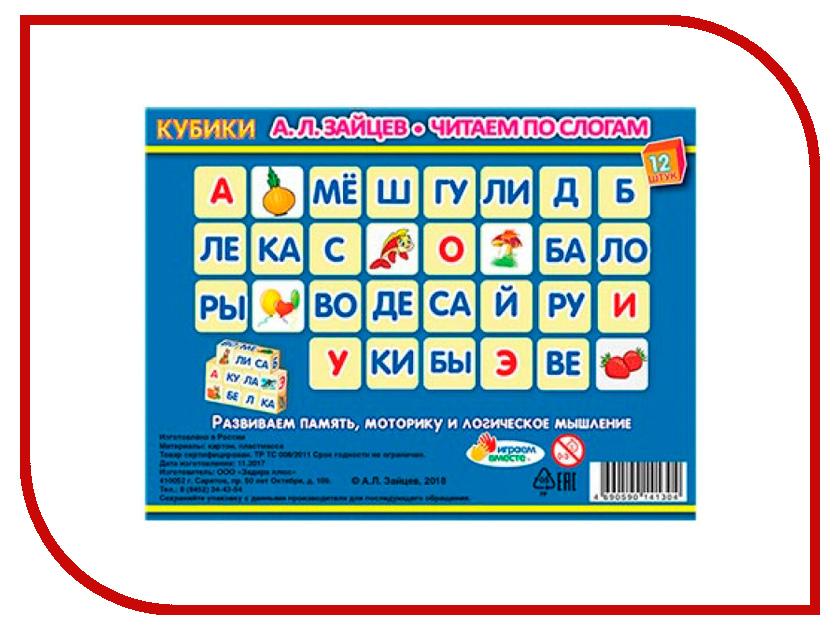 Кубики Играем вместе Читаем по слогам 4690590146415 играем вместе раскраска по номерам гепарды играем вместе