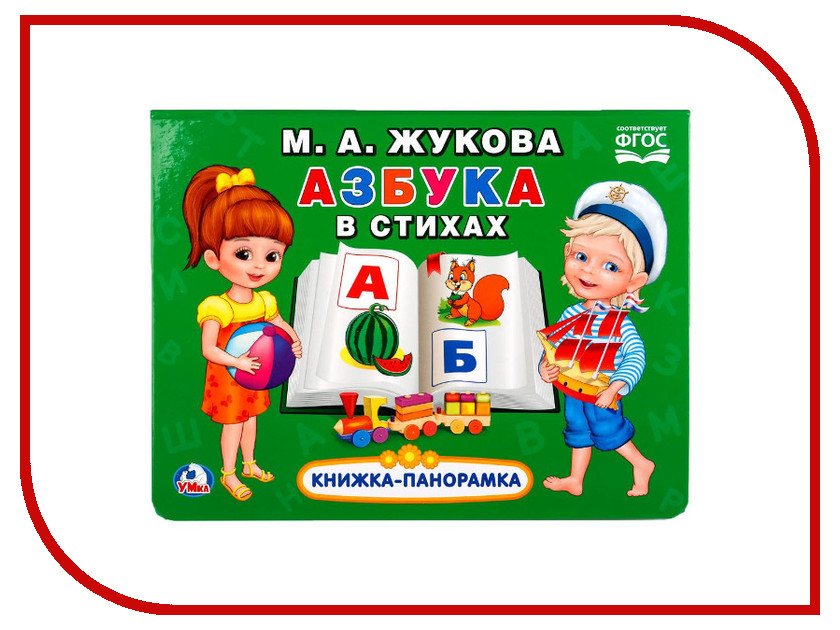 Обучающая книга Умка Азбука в стихах М.А.Жукова 257272 игрушка умка собачка b1616115 r