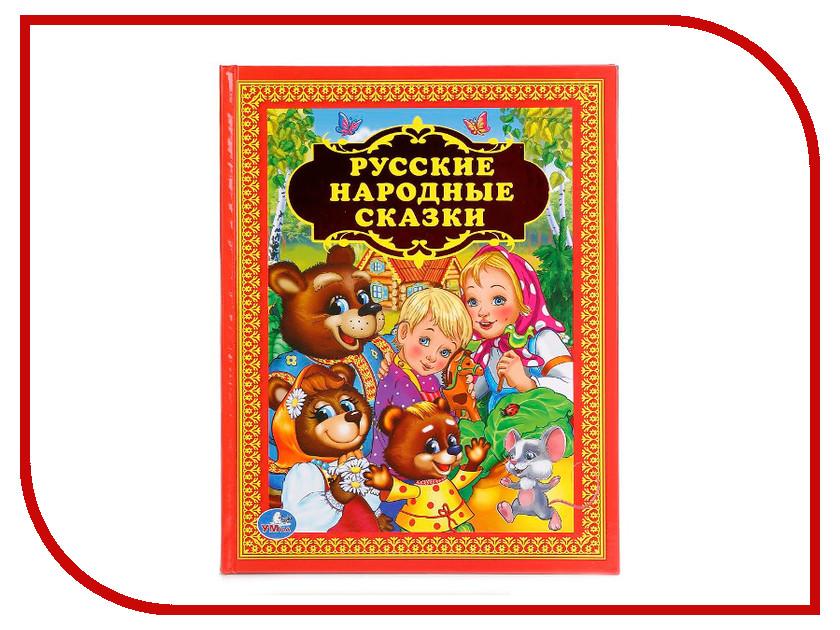 Обучающая книга Умка Русские народные сказки 222636 погодная станция rst 02575