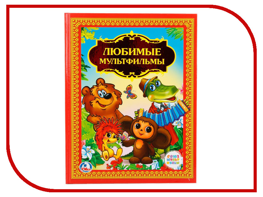 Обучающая книга Умка Любимые мультфильмы 255668 художественные книги умка книга любимые мультфильмы