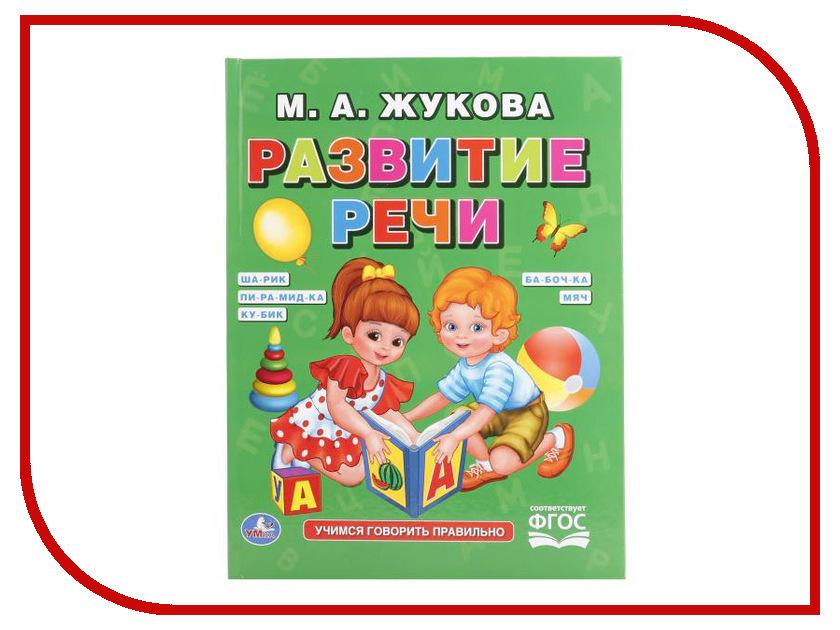 Обучающая книга Умка Развитие речи М. А. Жукова 239953