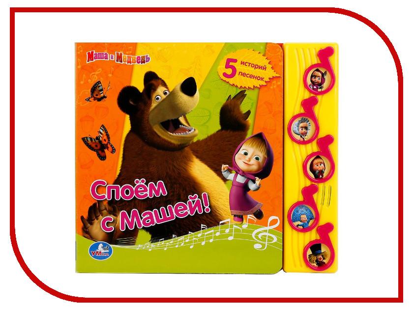 Обучающая книга Умка Маша и медведь Споем с Машей 177427 музыкальные книжки умка книга со звуком маша и медведь мои первые слова