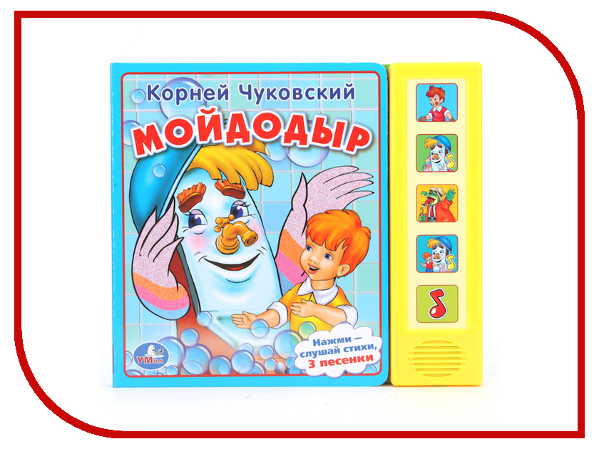 Обучающая книга Умка Мойдодыр К. Чуковский 190944