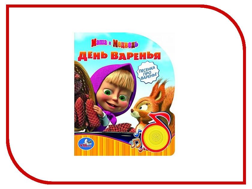 Обучающая книга Умка Маша и Медведь День варенья 257286 музыкальные книжки умка книга со звуком маша и медведь мои первые слова