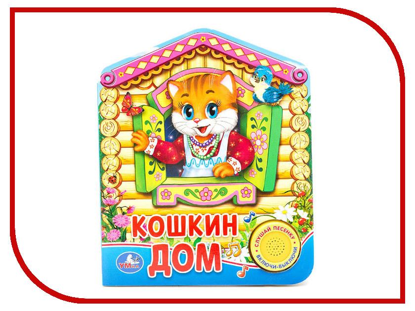 Обучающая книга Умка Русская народная песенка Кошкин дом 257277