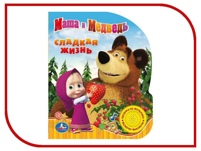 Обучающая книга Умка Маша и Медведь Сладкая жизнь 257282 музыкальные книжки умка книга со звуком маша и медведь мои первые слова