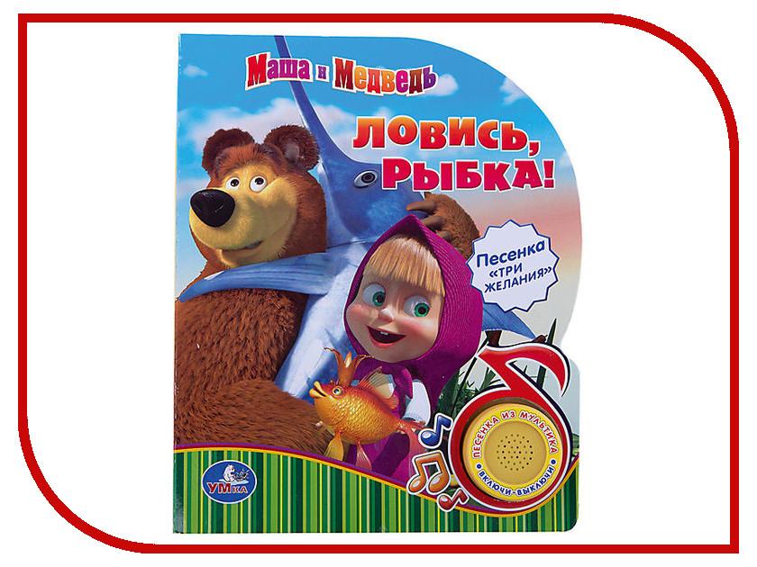 Обучающая книга Умка Маша и Медведь Ловись. рыбка 257285 музыкальные книжки умка книга со звуком маша и медведь мои первые слова