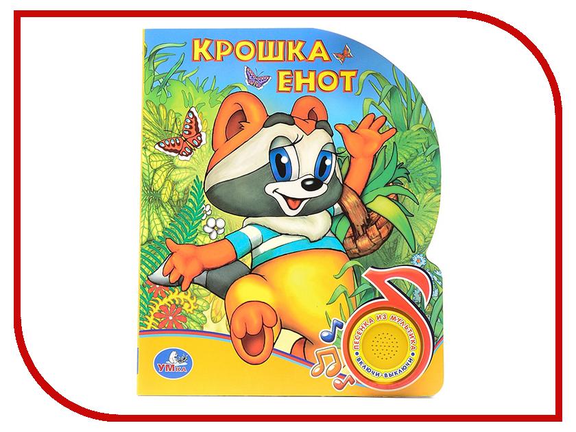 Обучающая книга Умка Крошка Енот 257284 умка крошка енот по сказке муур л